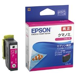 カラリオプリンター用 インクカートリッジ/クマノミ(マゼンタ) KUI-M