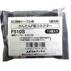 F510S