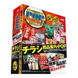 ラベルマイティ POP in Shop11 通常版 1412602