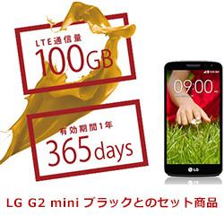 【クリックで詳細表示】日本通信 b-mobile 大容量高速データ通信サービス 100GB/365日スマートフォンセット BM-G2MB-100GB