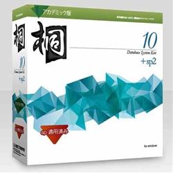 桐10 アカデミック版 +sp2