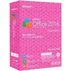 KINGSOFT Office 2016 Standard パッケージ アカデミック版 KSO-16STAC01a