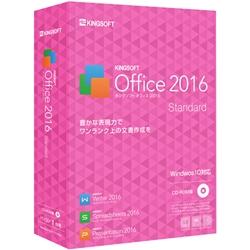 KINGSOFT Office 2016 Standard パッケージ CD-ROM版 KSO-16STPC01a