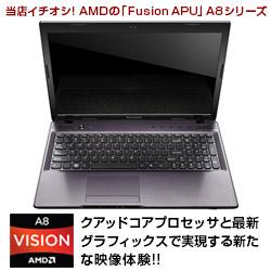 LN13918949 37800円 IdeaPad Z575 (A8 3520M/8/500/SM/W7 HP x64/15.6) 129996J