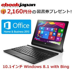 YOGA Tablet 2 with Windows (Atom Z3745/2/16/Win8.1 with Bing/OF2013HB/10.1/LTE 59435738