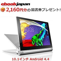 YOGA Tablet 2(Atom Z3745/2/16/Android 4.4/10.1/LTE) 59434335