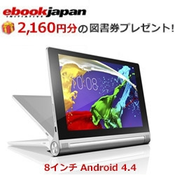 YOGA Tablet 2(Atom Z3745/2/16/Android 4.4/8/LTE) 59428222