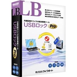 LB USBロック Pro