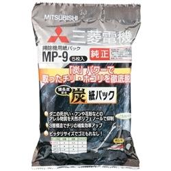 三菱掃除機用紙パック MP-9