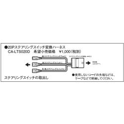 CA-LTS020D
