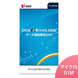 OCN モバイル ONE SIMパッケージ【マイクロSIM】 T0003670