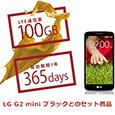 b-mobile ��e�ʍ����f�[�^�ʐM�T�[�r�X 100GB/365��X�}�[�g�t�H���Z�b�g BM-G2MB-100GB