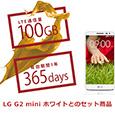 b-mobile ��e�ʍ����f�[�^�ʐM�T�[�r�X 100GB/365��X�}�[�g�t�H���Z�b�g BM-G2MW-100GB