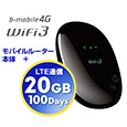 b-mobile 4G WiFi3 20GB/100日パッケージ BM-AR5210-20GB