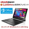 YOGA Tablet 2 with Windows �iAtom Z3745/2/16/Win8.1 with Bing/OF2013HB/10.1/LTE 59435738