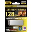 磁気研究所 HIDISC USBメモリー 128GB USB3.0 HDUF106S128G3