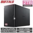 バッファロー リンクステーション ネットワークHDD 2ドライブモデル デュアルコアCPU搭載 2TB LS520D0202