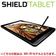 SHIELD �^�u���b�g WiFi���f��  940-81761-2506-000...