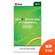 OCN モバイル ONE SIMパッケージ SMS対応 【標準SIM】 T0004027