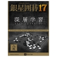 シルバースタージャパン 銀星囲碁17 SSIG-W17
