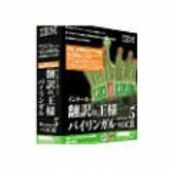 インターネット翻訳の王様バイリンガル Ver 45P7857